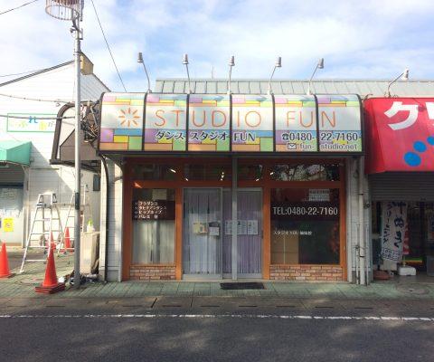 店舗サイン改修
