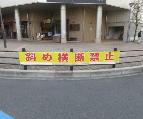 交通安全横断幕