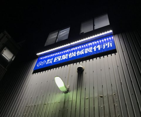 LED照明付き壁面サイン