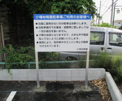 駐車場サイン(2本足自立式)