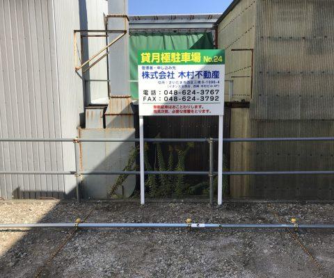 駐車場自立サイン