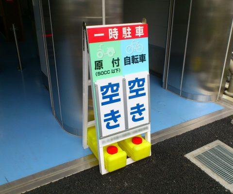 駐輪場満空表示A型サイン(プレート2連)