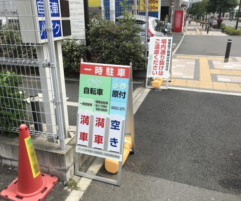 駐輪場満空表示A型サイン(プレート3連・アルミ枠)