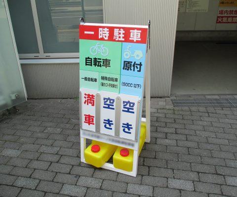 駐輪場満空表示A型サイン(プレート3連)