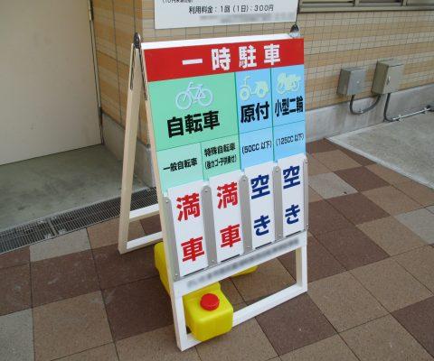 駐輪場満空表示A型サイン(プレート4連)
